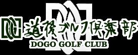 道後ゴルフ倶楽部 愛媛県松山市 瀬戸内海を望むコース